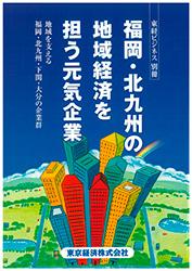 東経ビジネス別冊 福岡・北九州の地域経済を担う元気企業